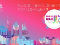 鹏城八月欢乐游购  818全城联动乐享购物正式启动!