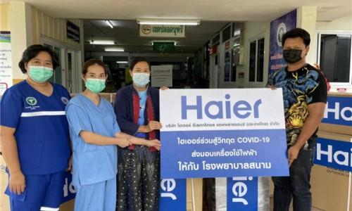 在泰国:海尔智家向44家医院捐赠健康家电